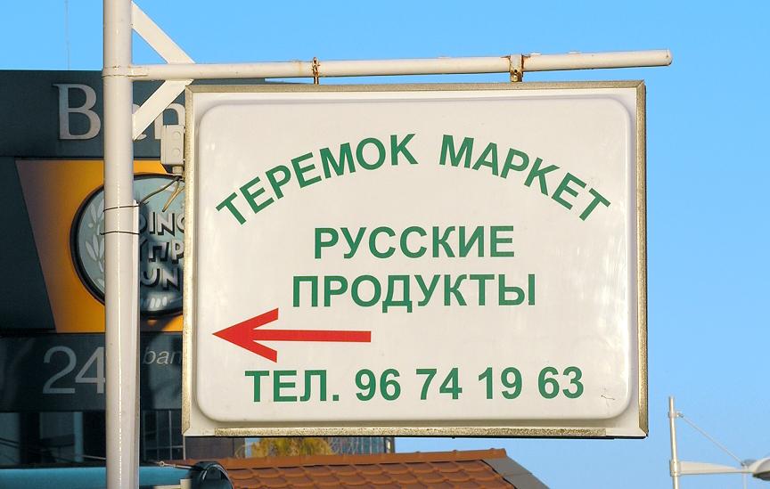 Магазин русских продуктов «Теремок маркет»