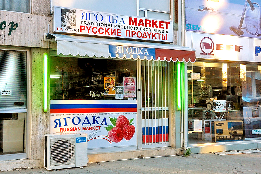 Магазин русских продуктов «Ягодка маркет»