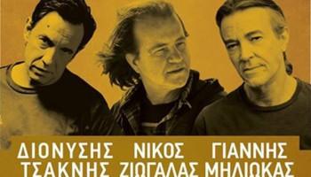 Концерты гречеcких певцов