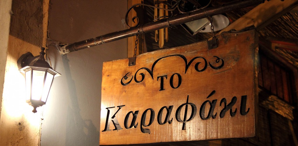 Karafaki-Sign-1020x500