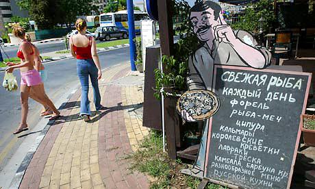 a Russian menu