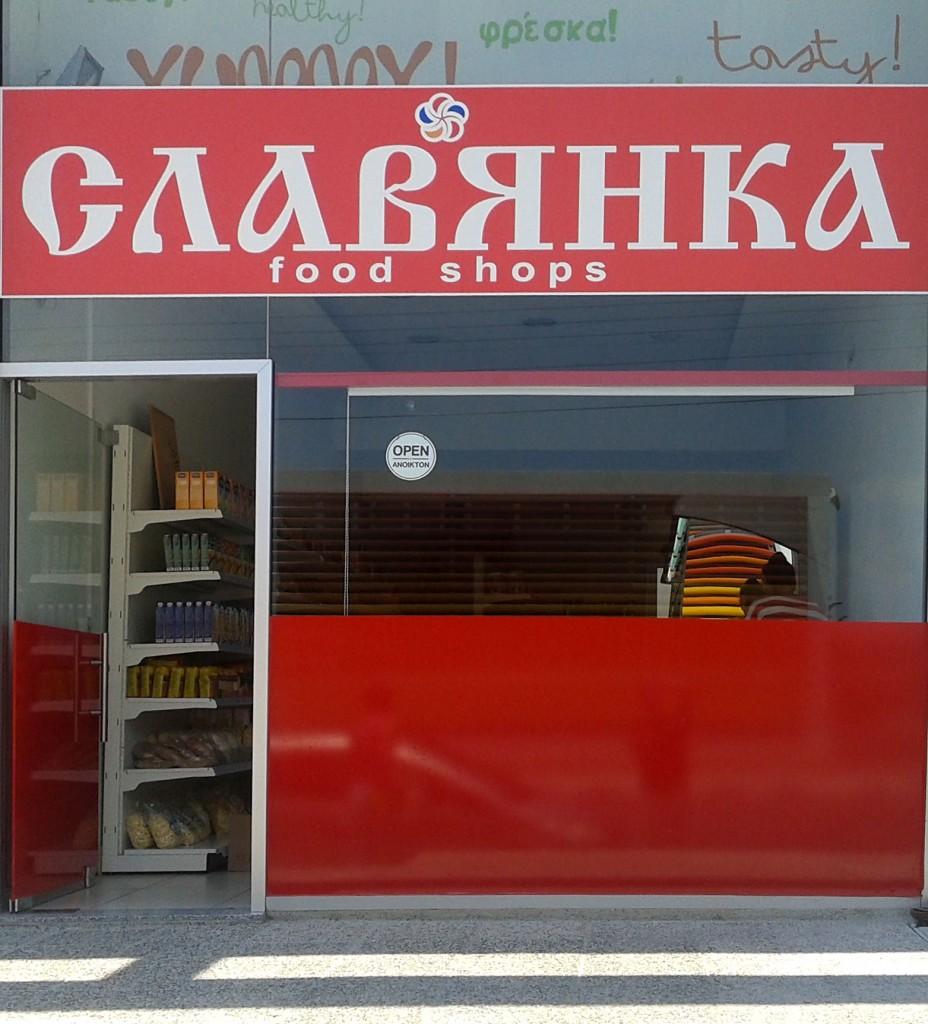 Магазин «Славянка»