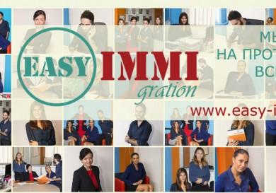 Иммиграционное агентство EASY-IMMI