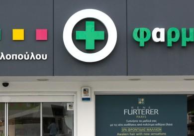Gianna & Takis Pharmacies