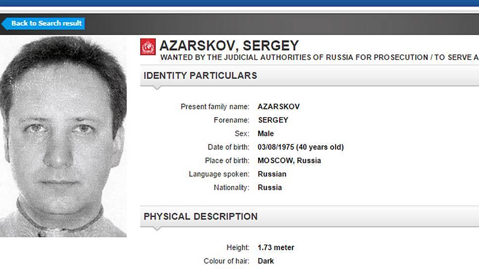 Сергей Азарсков