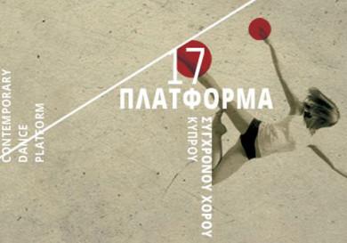 Кипрский форум современных танцев