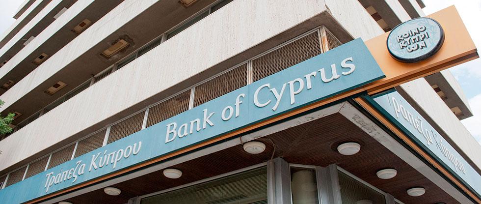 Центробанк Кипра