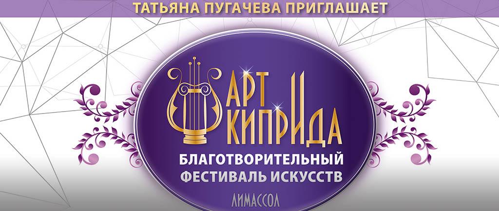 """Благотворительный фестиваль искусств """"Арт Киприда"""""""