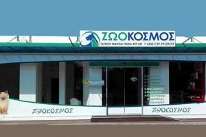 Zookosmos