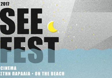 See Fest 2017