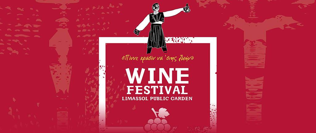Limassol Wine Festival 2017