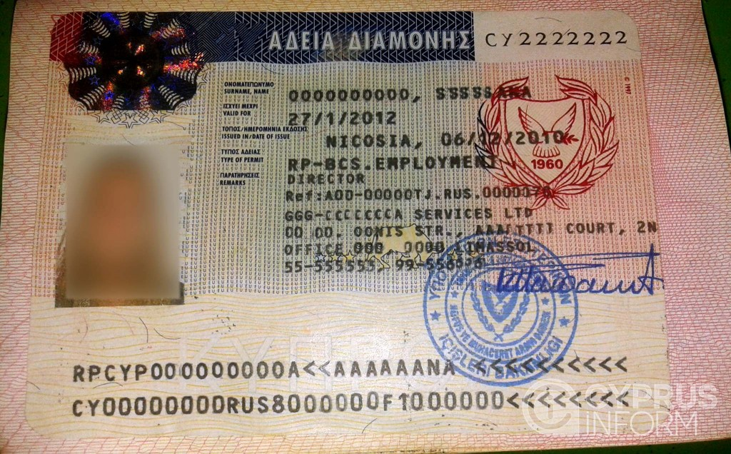 Разрешение на работу на Кипре