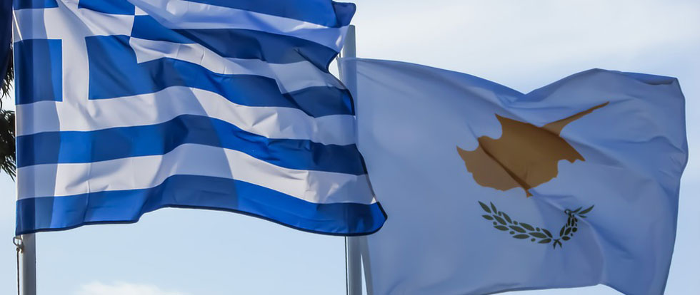 Кипр и Греция