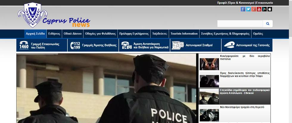 Сайт полиции Кипра