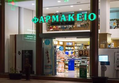 Andri Kinni Pharmacy Limassol Cyprus