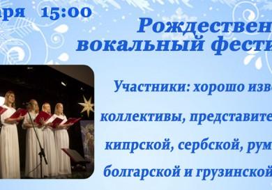 Рождественский вокальный фестиваль