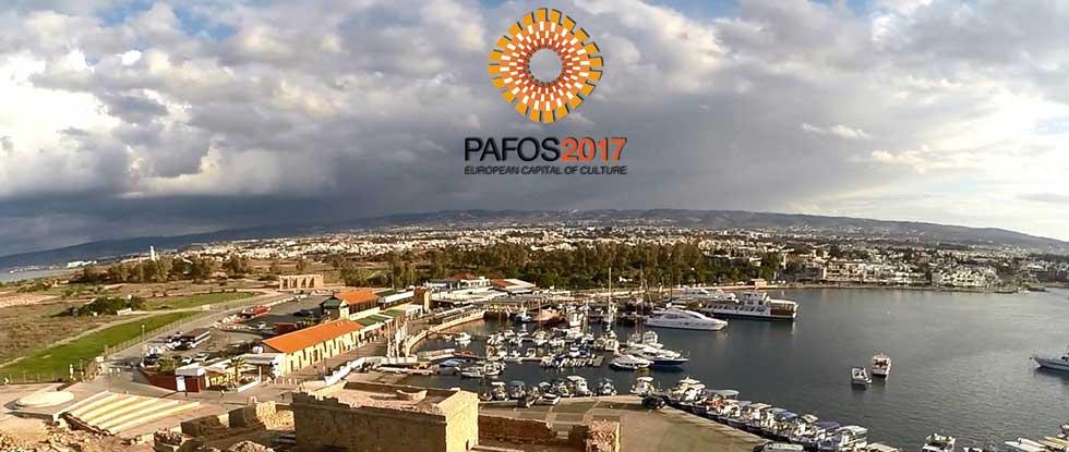Пафос-2017