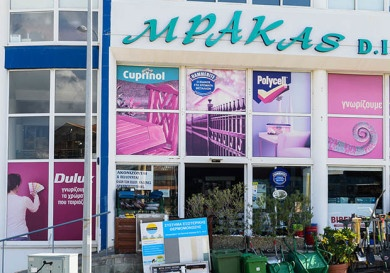 MPAKAS DYI building & repaire- materials - Germasoyia Limassol Cyprus