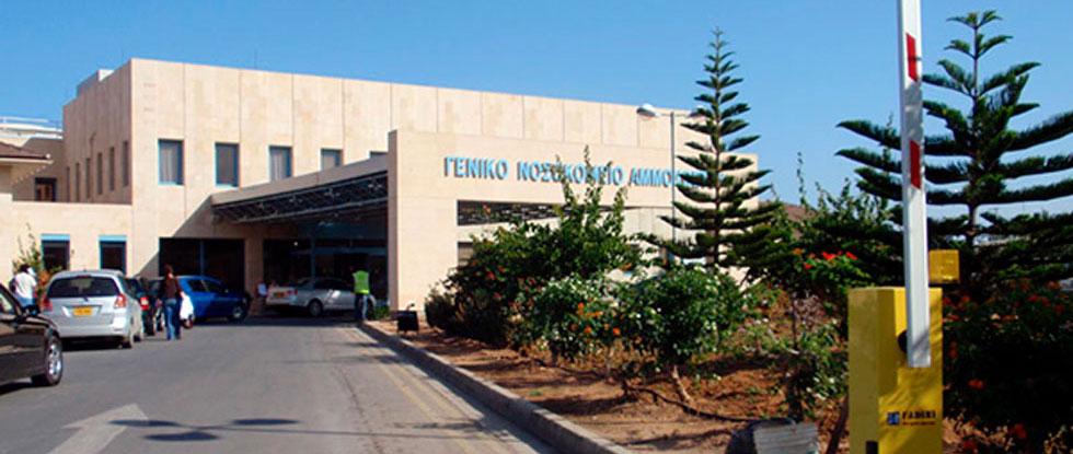 Больница Фамагусты
