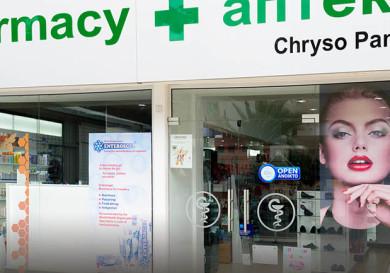 Chriso Panagi Pharmacy - Limassol Cyprus