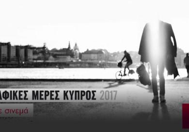 Cyprus Film Days 2017