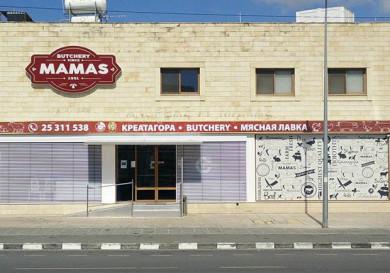 Mamas Butchery - Limassol Cyprus