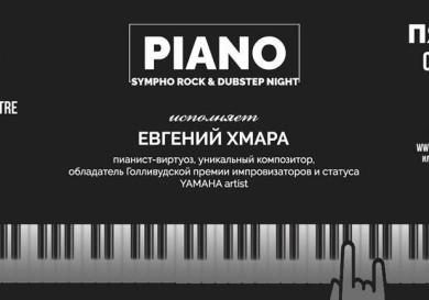 концерт пианиста-виртуоза Евгения Хмара