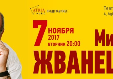 970x332_mikhailnew-2