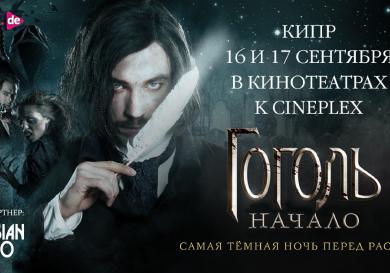 gogol_kipr