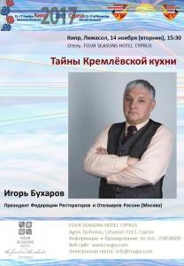 master-class_bukharov_14_nov_ru