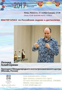 master_class_gelibterman_ru