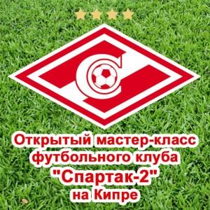 spartak_logo