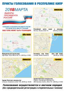 punkty-golosovaniya