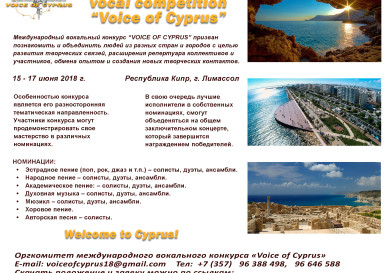 konkurs-voice-of-cyprus-kipr_inform