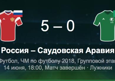 snimok-yekrana-2018-06-14-v-20-45-34