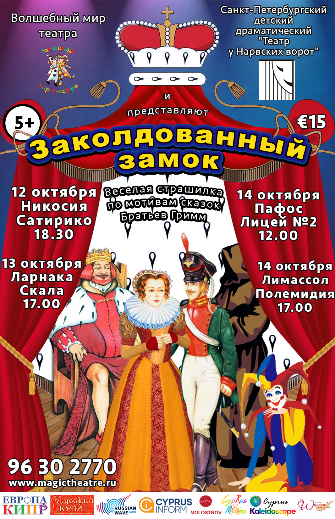 zzamok-poster3