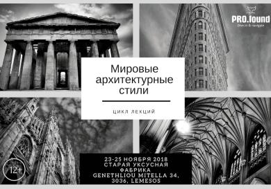 Мировые архитектурные стили