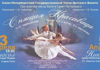 balet-spyashhaya-krasavica